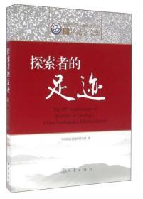 探索者的足迹:中国地震局地质研究所60年纪念文集