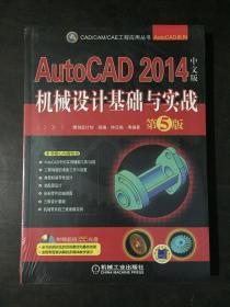 AutoCAD 2014中文版机械设计基础与实战【全新未拆封】
