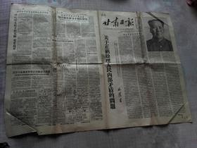 老报纸 甘肃日报  1957年6月19日。 1日报纸【4版】