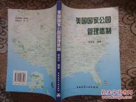 美国国家公园管理体制【缺扉页】