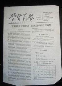 50年代 学习简报   共8期合售 品见图