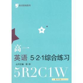 金点思维系列 高一英语521 综合练习(2011年6月印刷)