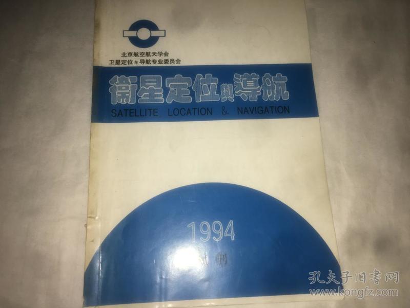 卫星定位与导航 1994年 试刊号