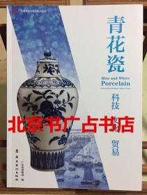 青花瓷:科技 文化 贸易【广博精选180余套件瓷器】现货 全新