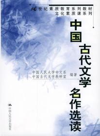 中国古代文学名作选读 9787300038797 中国人民大学中文系,