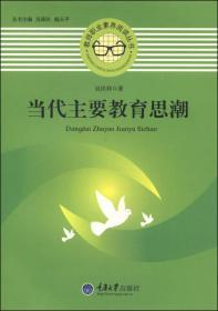 教师职业素养阅读丛书:当代主要教育思潮