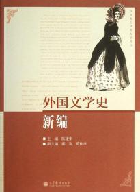 外国文学史新编 9787040378733 陈建华  高等教育出版社