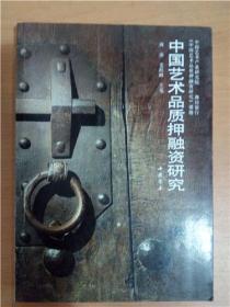 中国艺术品质押融资研究