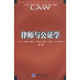 律师与公证学