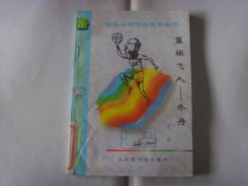 世纪人物传记故事丛书 3   篮坛飞人 乔丹.