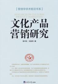 文化产品营销研究 9787802574762 陈守则,刘旭明 经济日报