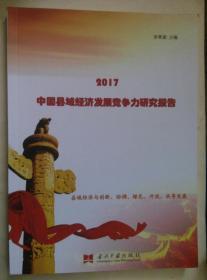 2017 中国县域经济发展竞争力研究报告