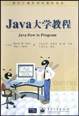 Java大学教程