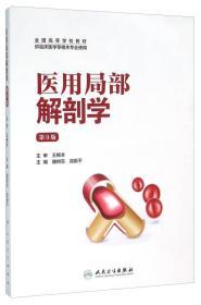 保证正版 医用局部解剖学(第9版) 雒树东 高振平 人民卫生出版社