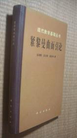 紧黎曼曲面引论(现代数学基础丛书)【硬精装】作者签赠本