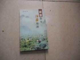 瓷源茶乡浮梁旅游