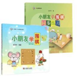 【正版现货新版】小朋友学围棋教材+同步练习册 15-18年新版