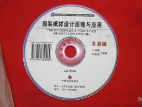 光盘CD-POM服装纸样设计原理与应用女装编 只邮快递