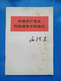 中国共产党在民族战争中的地位(毛泽东)
