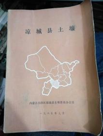 凉城县土壤