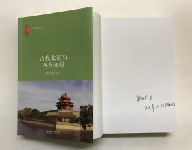 (签名本)古代北京与西方文明