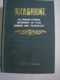 英汉食品科技词汇