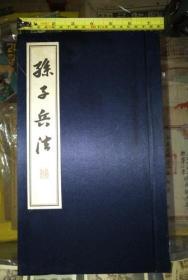 孙子兵法 丝绸珍藏本 中英文版