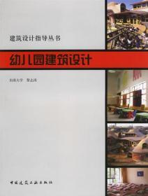 幼儿园建筑设计/建筑设计指导丛书 9787112081226 黎志涛