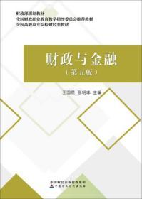 财政与金融(第五版)