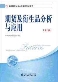 期货及衍生品分析与应用:全国期货从业考试指定用书(第二版)