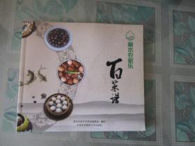 丽水农家乐百菜谱
