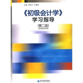 《初级会计学》学习指导.第二版