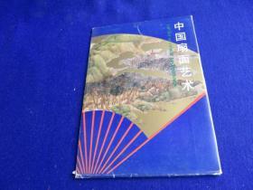 中国扇面艺术(十一片 装)【南京博物院藏画 明、清两代绘画艺术成就】