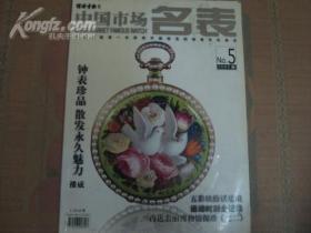 中国市场名表2005.5(五彩缤纷话珐琅、百达翡丽博物馆探珍二)