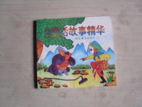 儿童童话故事精华    CC9