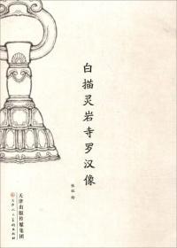 白描灵岩寺罗汉像
