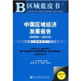 中国区域经济发展报告
