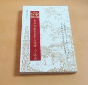 南雄珠玑巷南迁氏族谱.志选集(珠玑巷丛书之二)