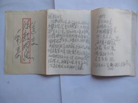 毛泽东同志送交陈毅同志的一封信 折叠式1965.7.21