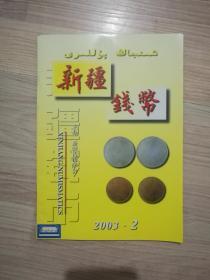 新疆钱币2003.2