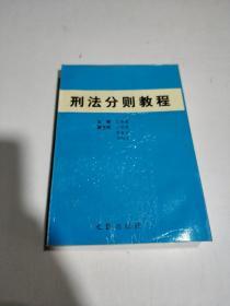 刑法分则教程(一版一印)印2000册