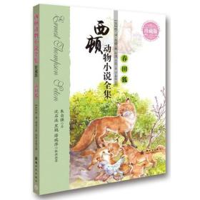 西顿动物小说全集(珍藏版)--春田狐