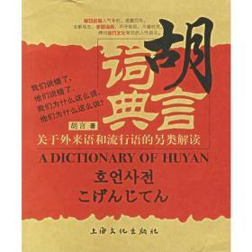 二手现货胡言词典:关于外来语和流行语的另类解读胡言上海文化出9
