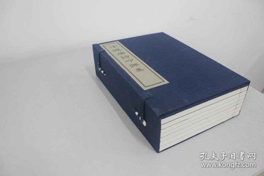 中晚唐诗叩弹集(宣纸线装,一函7册全)据康熙四十三年采山亭精写刻本影印。