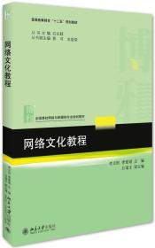 网络文化教程 9787301259467 李文明,季爱娟 北京大学出版