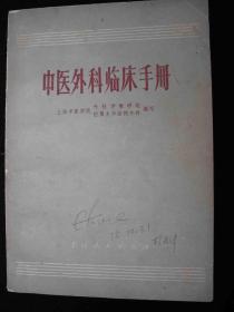 1972年文革时期出版的----厚册中医书---【【中医外科临床手册】】---稀少