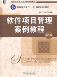 正版软件项目管理案例教程 第3版 韩万江姜立新 机械工业出版社 9787111501633
