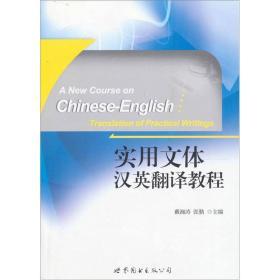 实用文体汉英翻译教程戴湘涛张勤世界图书出版公司9787510049859