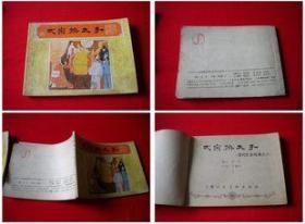 《太宗换太子》唐代历史故事之八。上海1984.11一版一印,587号,连环画