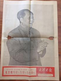 1968年1月1日天津日报老报纸(主席像、林彪像)